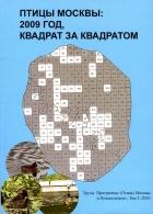Птицы Ходынского поля (квадрат 3-6). - Птицы Москвы: 2009 год, квадрат...