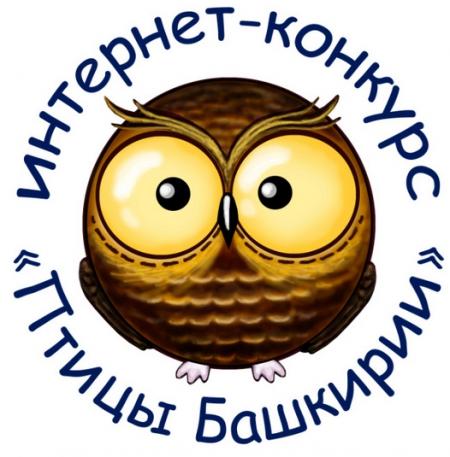Конкурс союз охраны птиц россии
