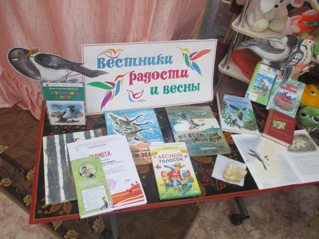 детсад презентация на тему птицы кемеровской области