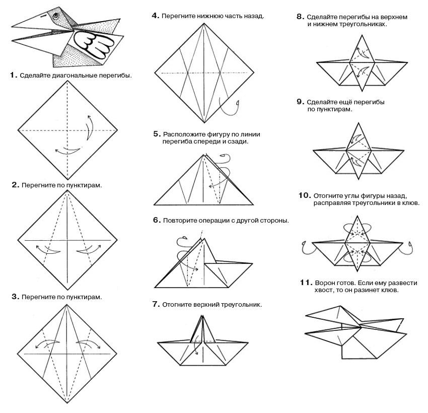 Оригами грач схема для детей 68