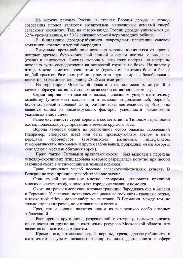 Союз охраны птиц России возражает против охоты на серую ворону, грача и дрозда-рябинника
